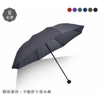 折りたたみ傘 メンズ 傘 かさ 折り畳み 8本骨 丈夫 雨具 アンブレラ メンズ傘 持ち運び 8本骨構造 コンパクト傘 折りたたみ傘 かさ 折り