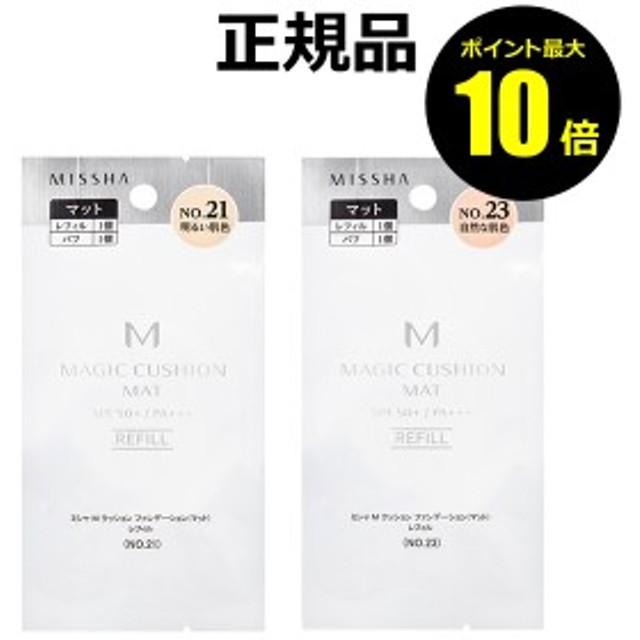 【P10倍】ミシャ M クッションファンデーション(マット)レフィル<MISSHA/ミシャ>【正規品】【メール便対応】