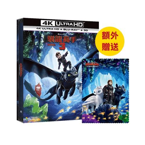 馴龍高手3 UHD+BD+3D 限量鐵盒三碟收藏版【加贈獨家款拭鏡】