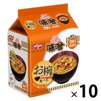 日清食品 お椀で食べるカップヌードル味噌 3食パック 10個