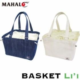 マハロバスケット インナーバッグ・リイ 買い物かご バスケット エコバッグ 大容量 レジカゴ 洗濯かご デザイン おしゃれ かわいい ハワ