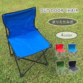 アウトドアチェア 折りたたみチェア 椅子 簡易椅子 折りたたみ椅子 コンパクト 持ち運び便利 アウトドア 収納袋 レジャー お花見 BBQ ス