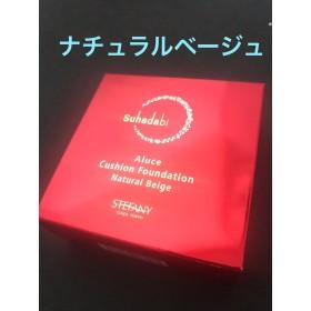 【全国送料無料】 リフィル 素肌美(スハダビ) クッションファンデーション 15g 銀座ステファニー化粧品ナチュラルベージュ