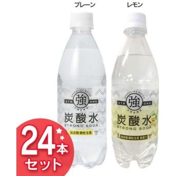炭酸水 強炭酸水 500ml 24本 プレーン レモン