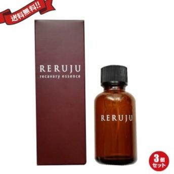 リルジュ RERUJU リカバリィエッセンス 30ml 3個セット