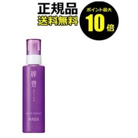 【P10倍】薬用 麗豊(女性用育毛剤)<HABA/ハーバー(ハーバー研究所)>