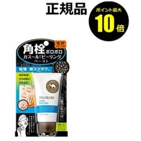 【P10倍】ツルリ 角栓ポロポロ ピーリングガスールパワー