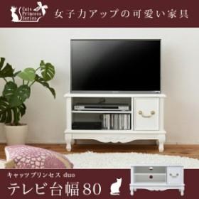 姫系家具 キャッツプリンセス テレビ台 36型対応 幅80 高さ45 猫脚 デザイン 完成品 (脚のみ組