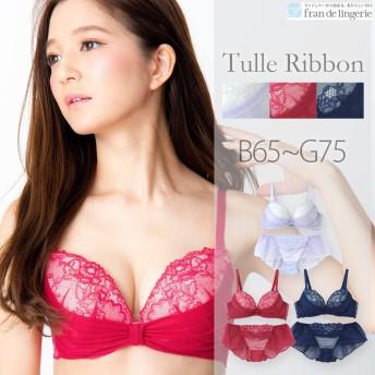 (フランデランジェリー) (fran de lingerie) ペアブラジャー Tulle Ribbon チュールリボン ブラショーツセット B-Gカップ