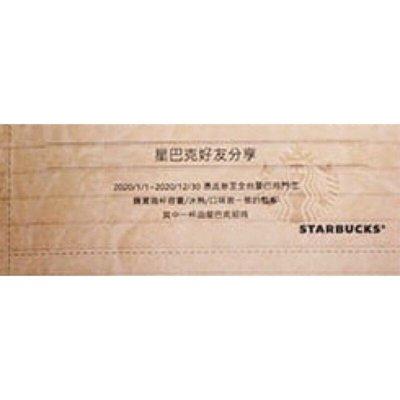 10張 2020/1/1-2020/12/30 星巴克 STARBUCKS 咖啡好友分享券/買一送一卷/招待券