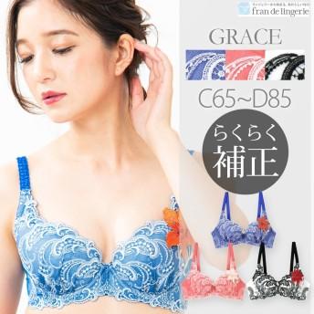 (フランデランジェリー) (fran de lingerie) ブラジャー GRACE Feather 【らくらく補正】グレースフェザー コーディネートブラジャー C-Dカップ
