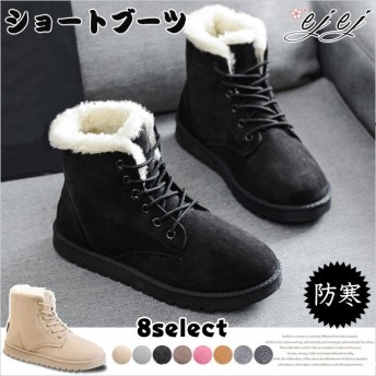 レディース ショートブーツ ムートンブーツ レースアップ 厚底 ワークブーツ 靴 ショート 2タイプ 編み上げ ローヒール 大きいサイズ 防寒ブーツ 美脚 歩きやすい 秋冬 裏起毛