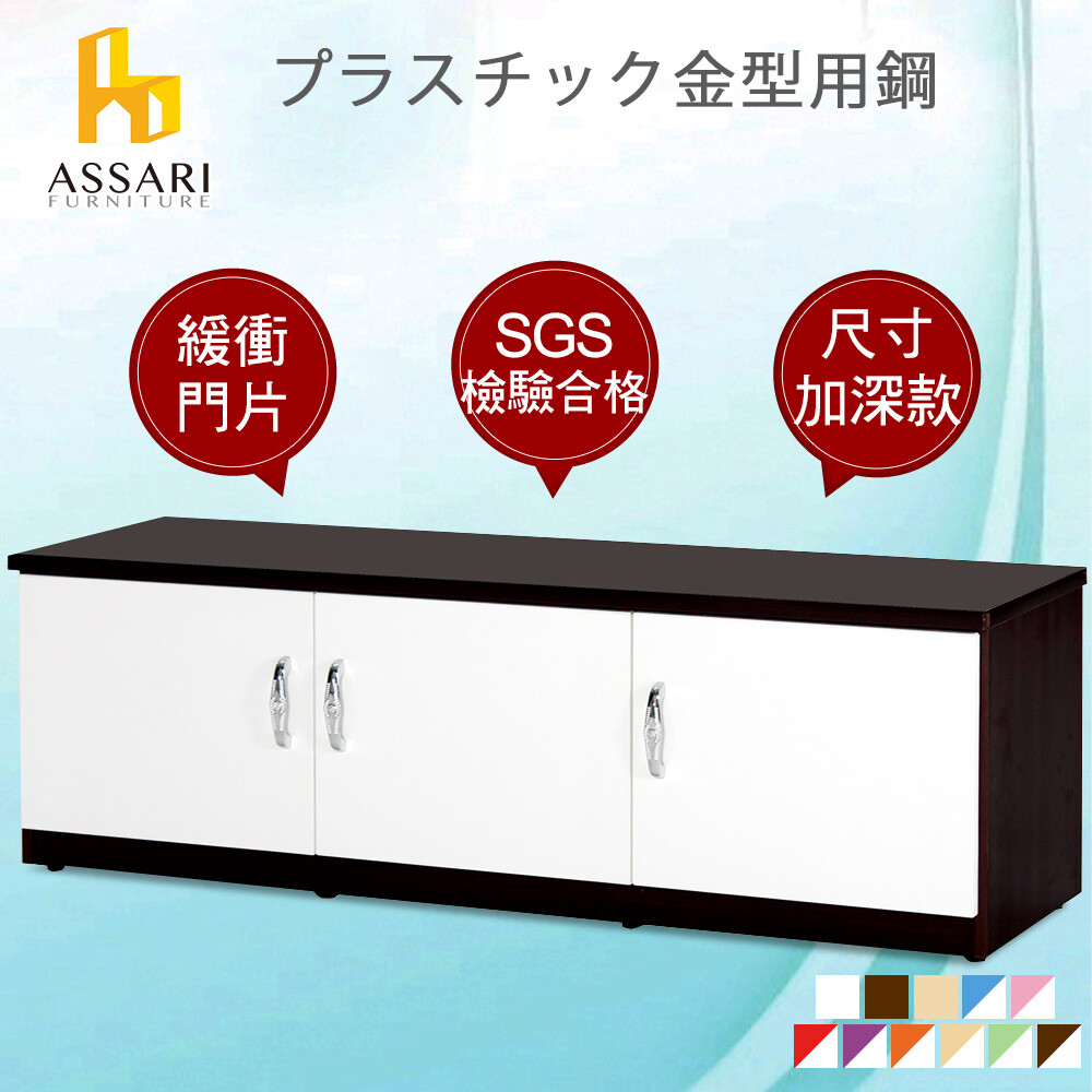 assari-水洗塑鋼緩衝4尺座鞋櫃(寬123深37高45cm)