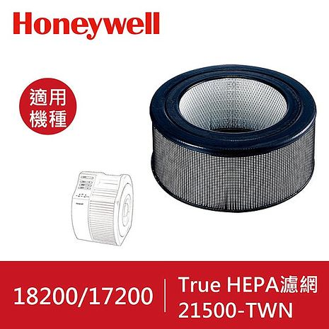 Honeywell True HEPA濾網 21500
