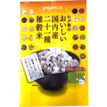 ベストアメニティ わが家のおいしい国内産二十一種雑穀米 (20g6袋)