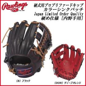 ローリングス 野球 グラブ グローブ 一般硬式用 Rawlings プロプリファードキップ Japan LTD Order Quality 硬め仕様 内野手 右投げ用 サイズ11.5