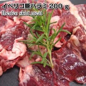 スペイン産イベリコ豚ハラミ セボ ステーキ肉 お取り寄せ トンテキ 黒豚 豚肉