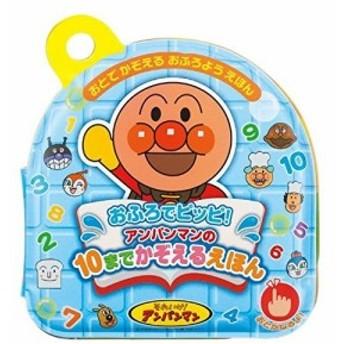 アンパンマン おふろでピッピ! アンパンマンの10までかぞえるえほん おもちゃ こども 子供 知育 勉強 1歳6ヶ月~