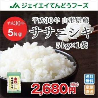 米 お米 山形県産 ササニシキ 精米 5kg 平成30年産 ※注文日より5営業日前後で発送 rys05