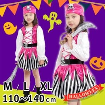 ハロウィン コスプレ 衣装 子供 女の子 海賊 衣装 船長 キャプテン かわいい セクシー