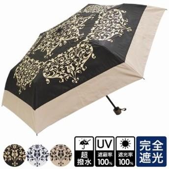 晴雨兼用傘 傘 ファッション小物 レディースファッション 晴雨兼用 バロック柄 無地 切り替え 折畳み傘 UVカット 遮光率 遮蔽率100%
