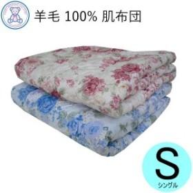 羊毛100% 肌掛け布団 シングル 140×190cm フランス産ウール100% 綿100% おまかせ柄 日本製 単品 1枚 ピンク ブルー