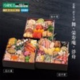 京都三店コラボ 和洋おせち三段重