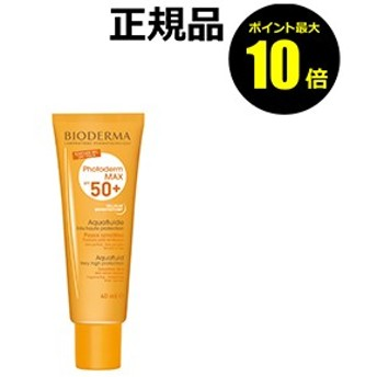 【P10倍】ビオデルマ フォトデルム MAX UV アクアフルイド 50+ <BIODERMA>