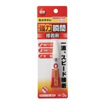 セメダイン 瞬間接着剤(液状 3g)(@128円×80個)1セット