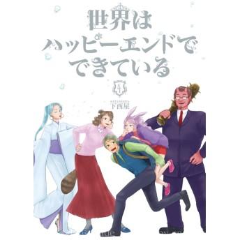 【コミック】世界はハッピーエンドでできている(4)