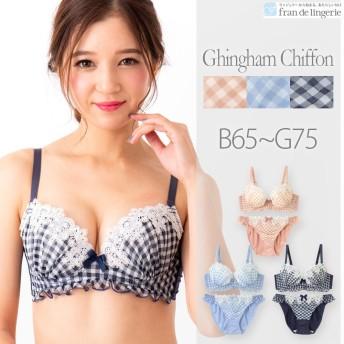 (フランデランジェリー) (fran de lingerie) ペアブラジャー Ghingham Chiffon ギンガムシフォン ブラショーツセット B-Gカップ