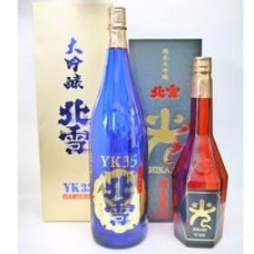 【北雪】 大吟醸YK35 1800ml & 純米大吟醸「光」 720ml
