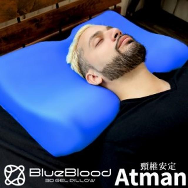 枕 まくら 頸椎安定 高さ2way ピロー BlueBlood アートマン ブルーブラッド「首を休める」をコンセプトに作られた Atman  マクラ いびき