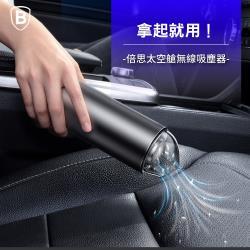 【Baseus】太空艙無線吸塵器 車用吸塵器