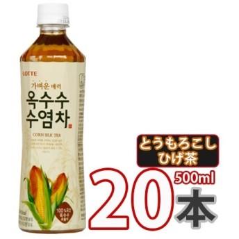 (08221)【ロッテ】とうもろこしのひげ茶 500ml X 20本トウモロコシシのひげ茶とうもろこし茶 コーン茶 ★★