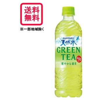 サントリー 天然水 GREEN TEA グリーンティー 600ml×48本