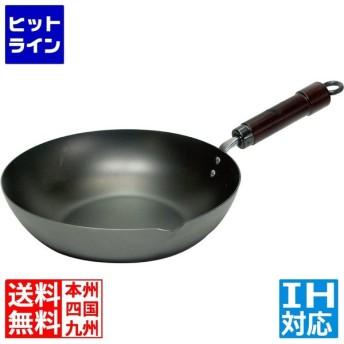 極 炒め鍋 28cm ※ IH対応 IH (100V/200V)とガス火対応 14K28