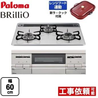 ビルトインコンロ 幅60cm パロマ PD-721WS-60CV-LPG Brillio(ブリリオ) 【プロパンガス】