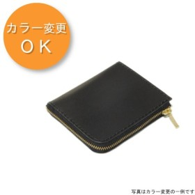 【カラー変更可能】L字ファスナーコインケース(大)
