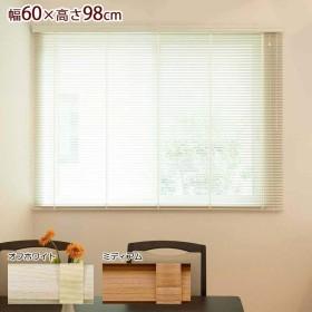 木目調アルミブラインド シャンディ25 幅60×高さ98cm ■2種類の内「ミディアム・L0801」を1点のみです