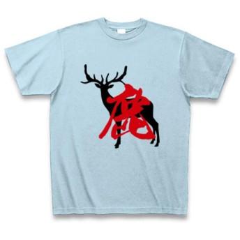 (クラブティー) ClubT (馬)鹿 Tシャツ Pure Color Print(ライトブルー) M ライトブルー