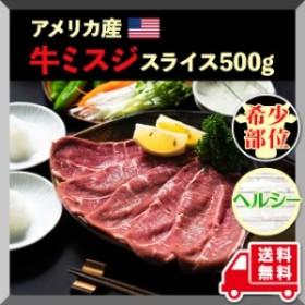 牛ミスジスライス焼肉用500g