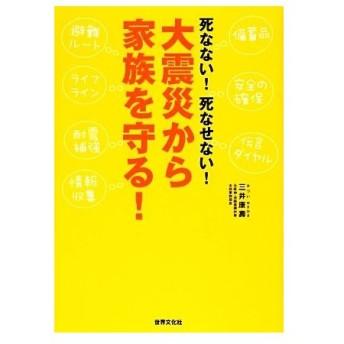 死なない!死なせない!大震災から家族を守る!/三井康壽【著】
