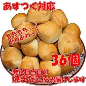 パン ディナーロール 36個入り コストコ