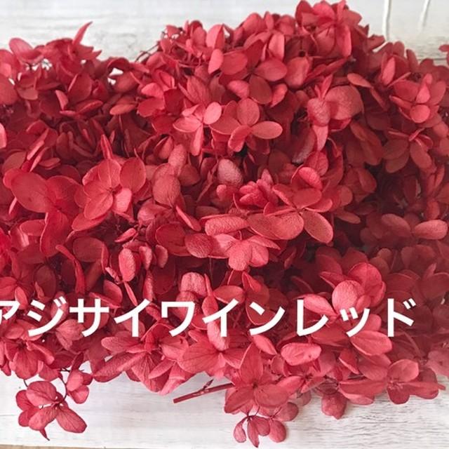 発色綺麗レッドアジサイ小分け ️ハーバリウム花材プリザーブドフラワー