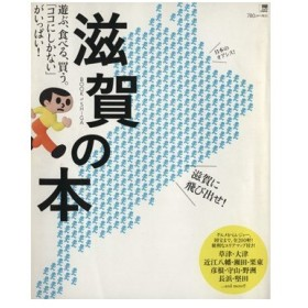 滋賀の本 LMAGA MOOK/旅行・レジャー・スポーツ(その他)