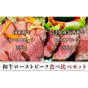 和牛ローストビーフ食べ比べセット