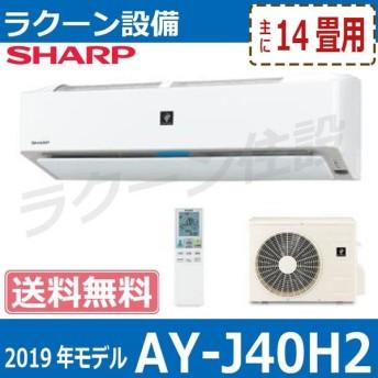 【送料無料】AY-J40H2 シャープ (SHARP) ルームエアコン 14畳用 2019年モデル Hシリーズ単相200V[AY-J40H2]