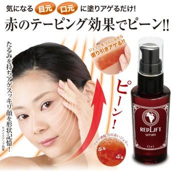 ホエイ配合 美容液 レッドリフト【Red Lift】