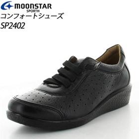[スポルス] ムーンスター(MOONSTAR) ウィメンズ SP2402(ブラック) SP2402-BLACK 42323646 25.0cm
